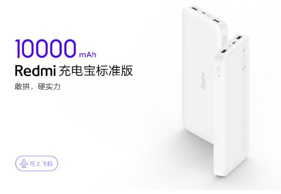 внешние аккумуляторы Redmi на 10000 мАч и 20000 мАч