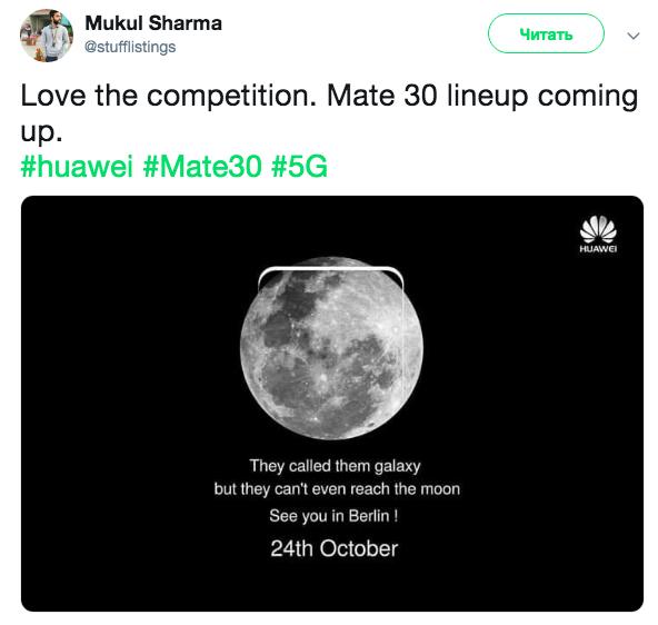 Назвали дату европейского дебюта Huawei Mate 30