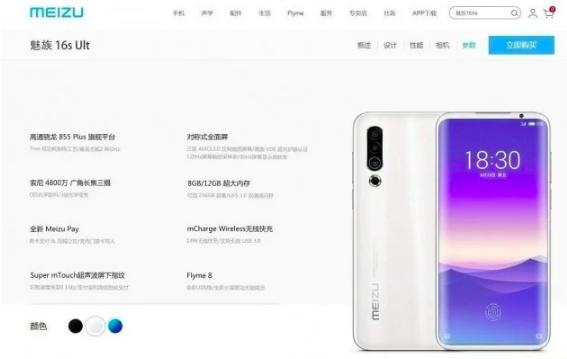 Объявлена дата премьеры Meizu 16s Pro