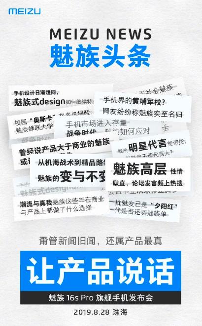 Meizu News: Объявлена дата премьеры Meizu 16s Pro