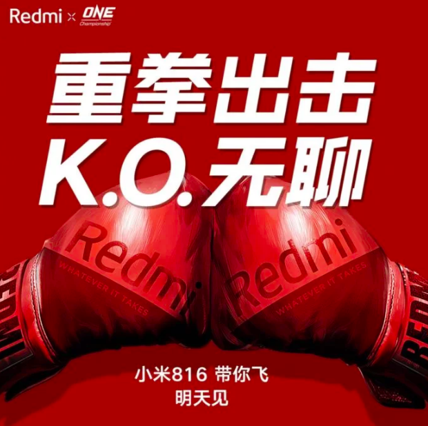 Снижение цен на Redmi K20 Pro и обещан какой-то сюрприз 16 августа