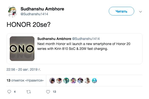 Honor 20 обзаведется чуть упрощенной версией с другим процессором