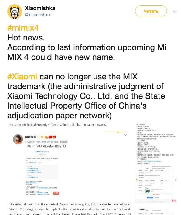 Xiaomi могут вынудить пересмотреть планы по выпуску Mi Mix 4