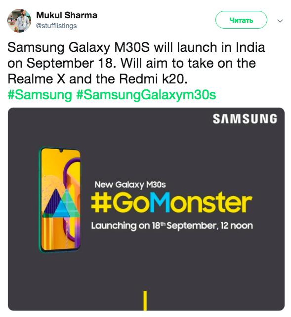 Названа дата премьеры Samsung Galaxy M30s