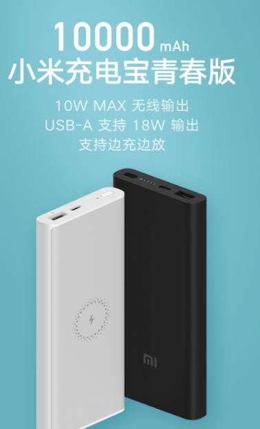 Xiaomi Wireless Powerbank Youth Edition: Qi-зарядка в повербанке – фото 2