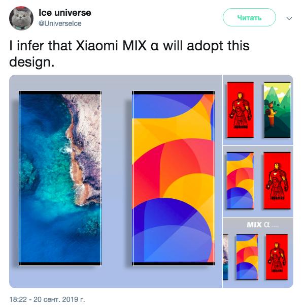 Изображения Xiaomi Mi MIX Alpha: еще больше экрана и тройная камера – фото 1