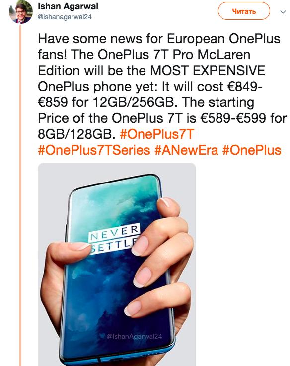 Ценник на OnePlus 7T Pro McLaren Edition: ценовой потолок будет пробит