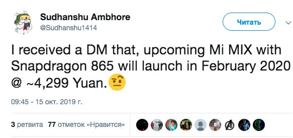 Озвучили время премьеры и ценник на Xiaomi Mi MIX 4