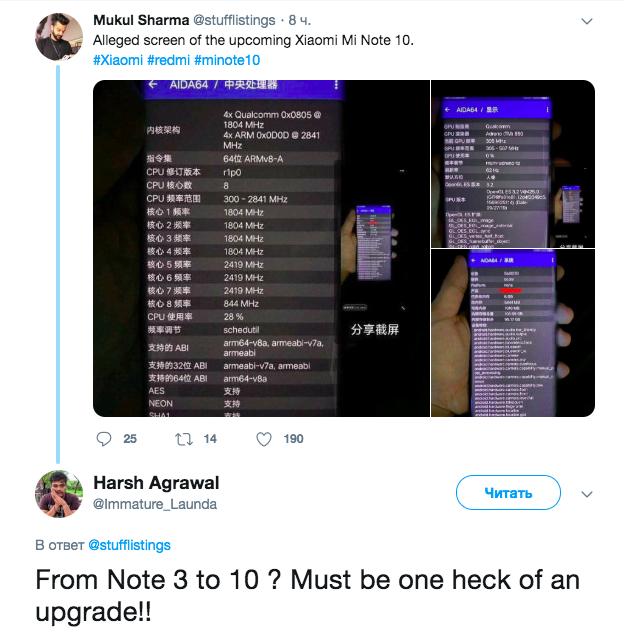 Предположительно показали фото Xiaomi Mi Note 10