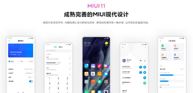 MIUI 12 уже в разработке