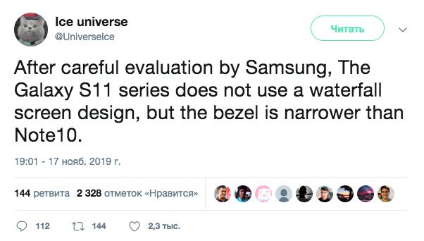 В Samsung Galaxy S11 отказались от дисплея-водопада