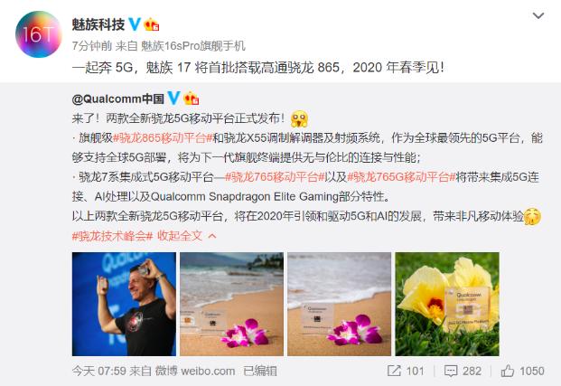 Meizu: первый смартфон с Snapdragon 865 будет наш – фото 2
