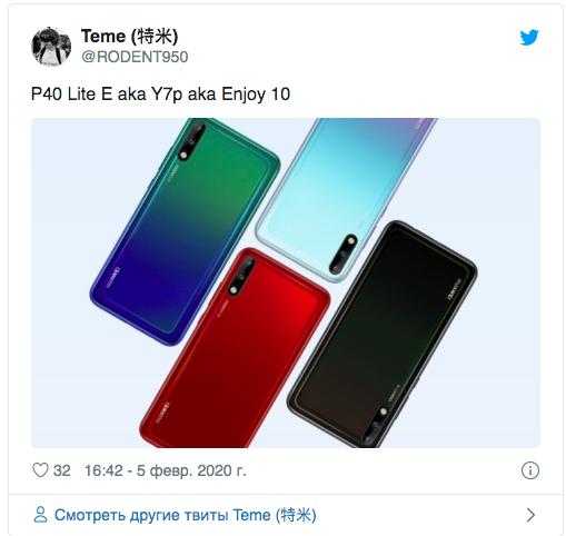 Показали Huawei P40 Lite – фото 2
