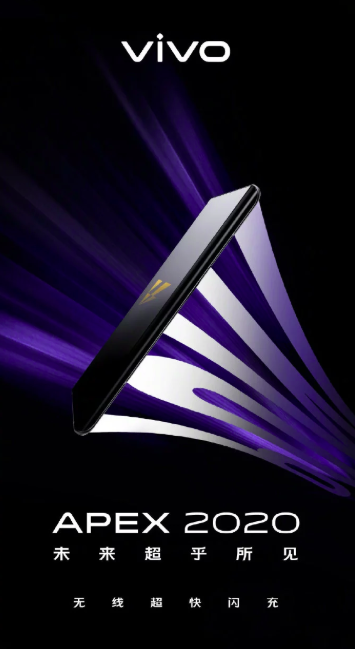 Vivo Apex 2020 получит инновационную быструю зарядку – фото 1
