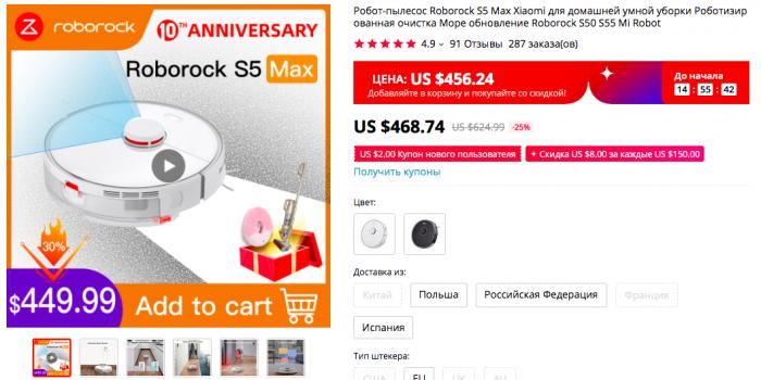 Робот-пылесос Xiaomi Roborock S5 Max по специальной цене в честь 10-летия AliExpress – фото 1