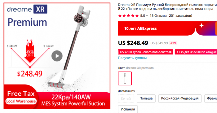 Беспроводной пылесос Xiaomi Dreame XR скинул в цене – фото 1
