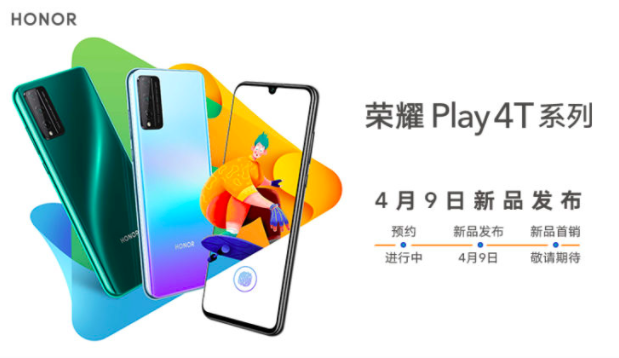 Honor Play 4T и Honor Play 4T Pro: характеристики и дата анонса