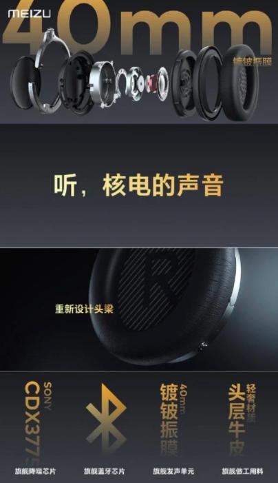 Анонс Flyme 8.1, беспроводных наушников Meizu HD60 и портативного аккумулятора – фото 2