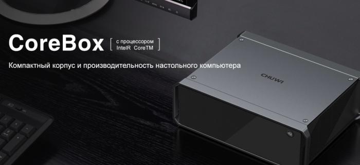 Chuwi CoreBox i5: новый мини-компьютер с чипом Intel и поддержкой 4К – фото 1