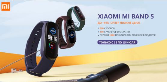 Прямо сейчас Xiaomi Mi Band 5 за $22,87 – фото 1