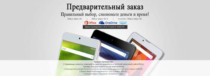 Выбирай недорогой планшет iRULU со скидкой – фото 2