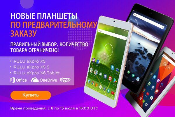 Выбирай недорогой планшет iRULU со скидкой – фото 1