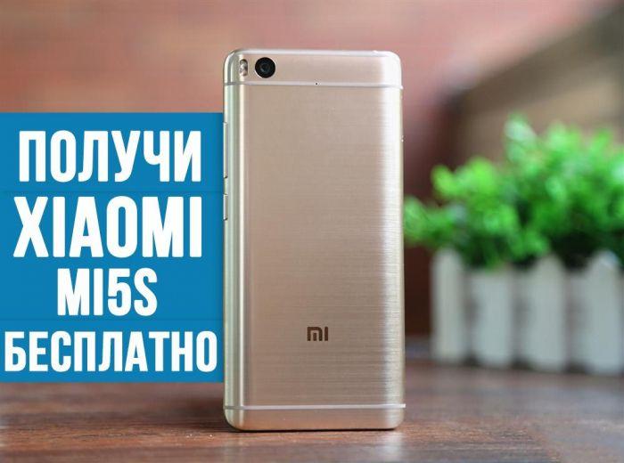 Конкурс от Andro-news и Stupidmadworld: новенький Xiaomi Mi 5S на кону – фото 1