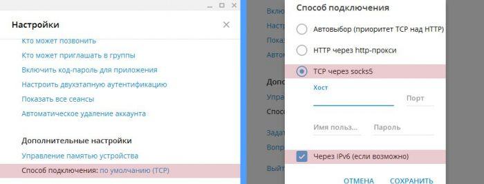 Легкие способы обойти блокировку Telegram в России – фото 5