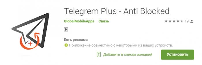 Легкие способы обойти блокировку Telegram в России – фото 7