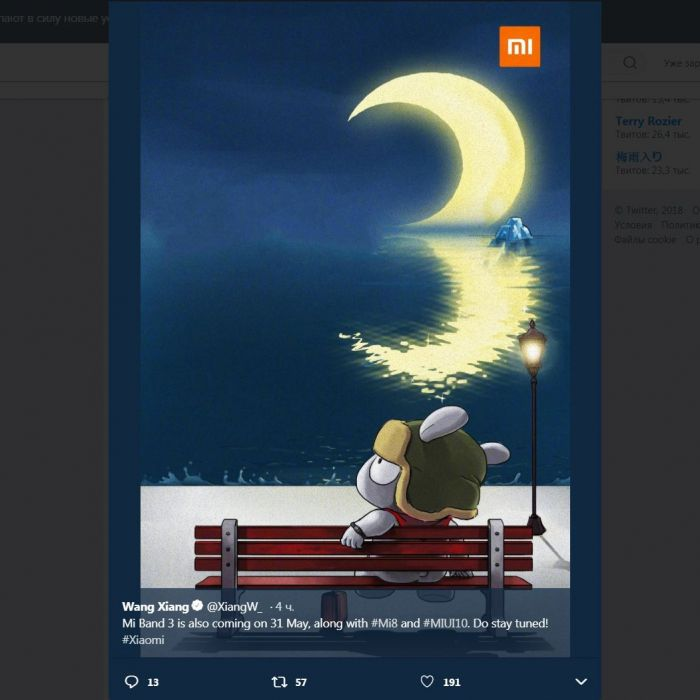 Подтвержден анонс Xiaomi Mi Band 3 и смартфон Xiaomi Mi Note 4 замечен в Geekbench – фото 1