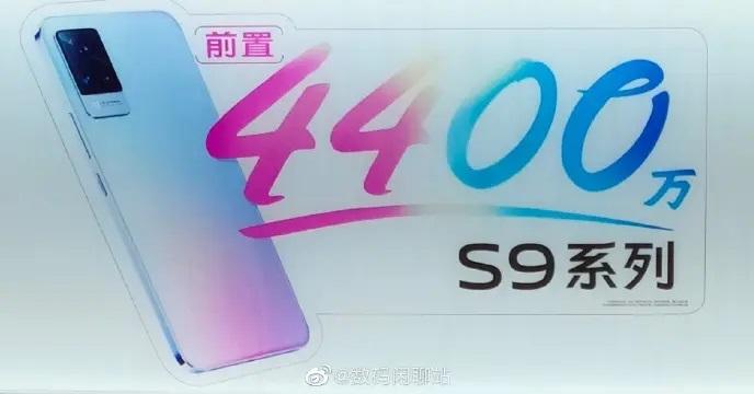 Инсайд. Возможный вид нового Vivo S9 - первого смартфона с Dimensity 1100 – фото 1