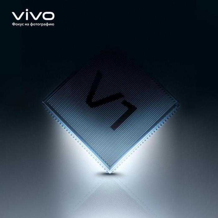 Анонс ISP Vivo V1: новация в мире мобильной фотографии – фото 1