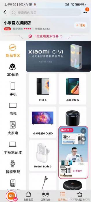 Компания дразнит анонсом смартфона Xiaomi Civi – фото 1