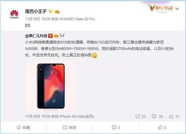 Xiaomi Mi 8s будет максимально мощным флагманом – фото 2