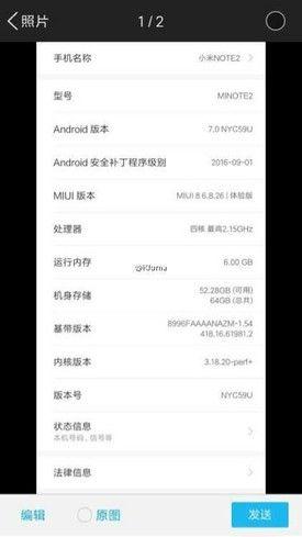 Новинка Xiaomi Mi Note 2 с оперативной памятью 6Гб – фото 1