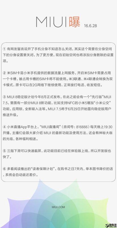 MIUI 8 в стабильной версии придет в августе. Xiaomi запускает MIUI 7.5. – фото 2