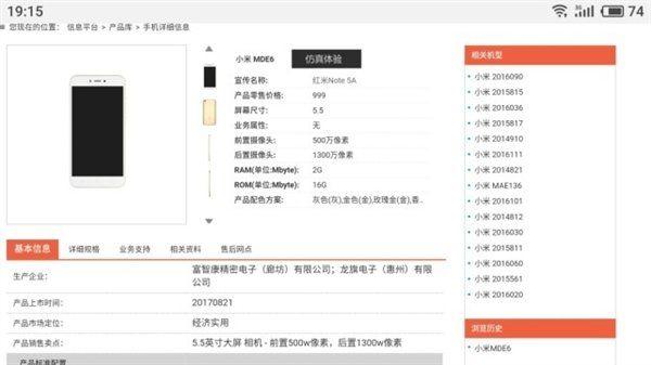 Xiaomi Redmi Note 5A может выйти 21 августа. Обещаны топовые вариации на Snapdragon 625 – фото 1