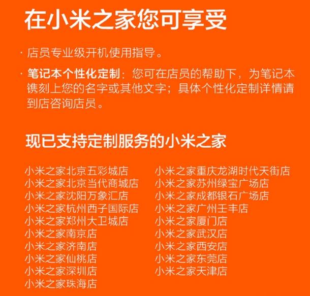 Первые покупатели Xiaomi Mi Notebook Air получили в подарок лазерную гравировку – фото 2