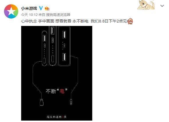 Xiaomi готовится представить 8 августа новый продукт – фото 1