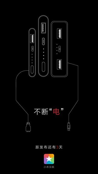 Xiaomi готовится представить 8 августа новый продукт – фото 2