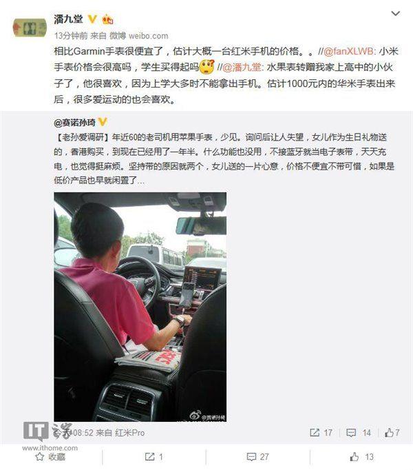 Xiaomi выпустит смарт-часы в сентябре по цене ниже $150 – фото 2