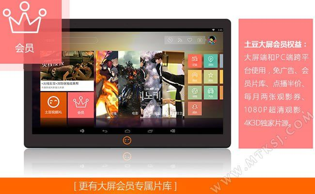 Youku-Tudou-tablet-15.6