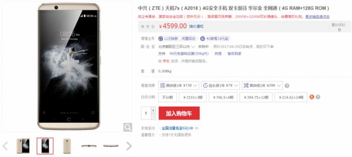 Стартовали продажи ZTE Axon 7s по цене $675 – фото 2