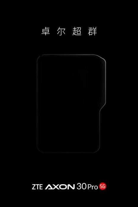 Появились подробности о ZTE Axon 30 Pro – фото 2