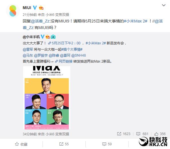 Xiaomi Mi Max 2 представят 25 мая – фото 2