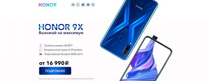 Honor 9X теперь пришел официально и в Россию