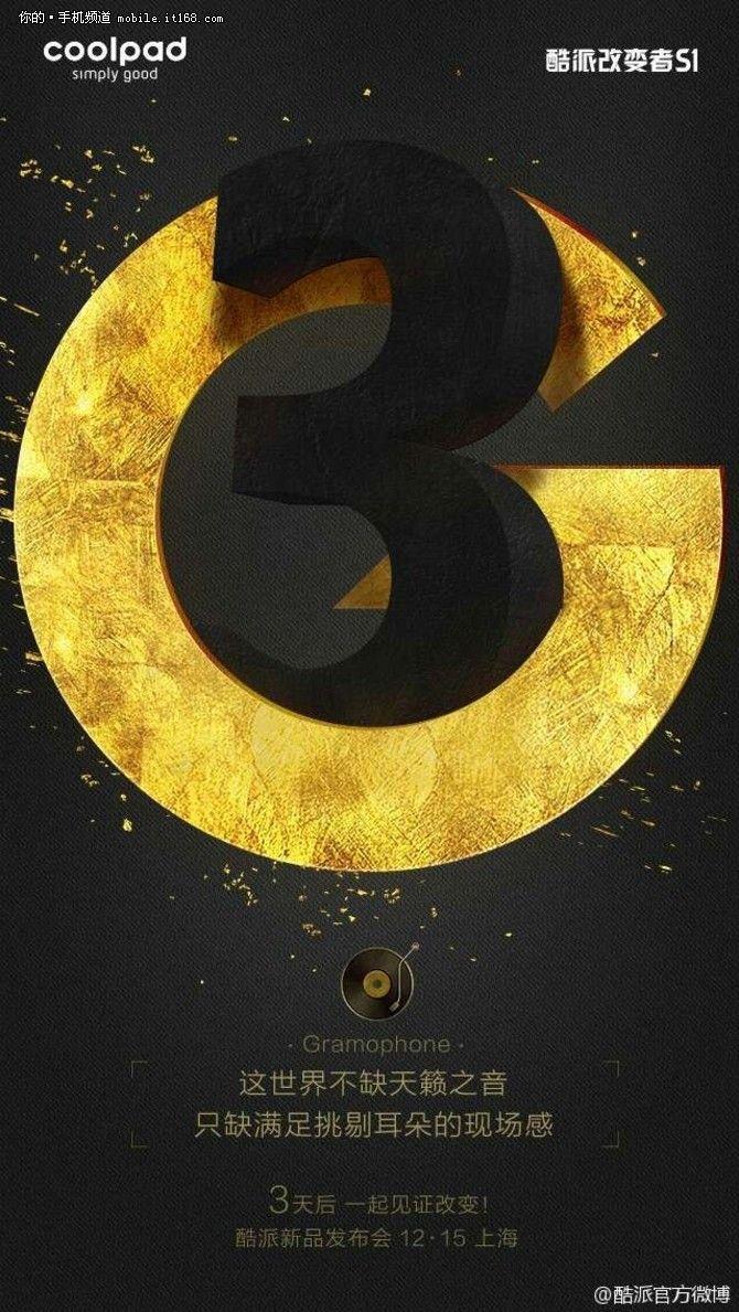 Премьера Cool1S с чипом Snapdragon 821 назначена на 15 декабря – фото 1
