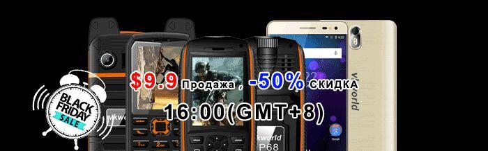 VKworld в Черную пятницу отдает телефоны за $9.99 и за полцены (с 50% скидкой) – фото 1