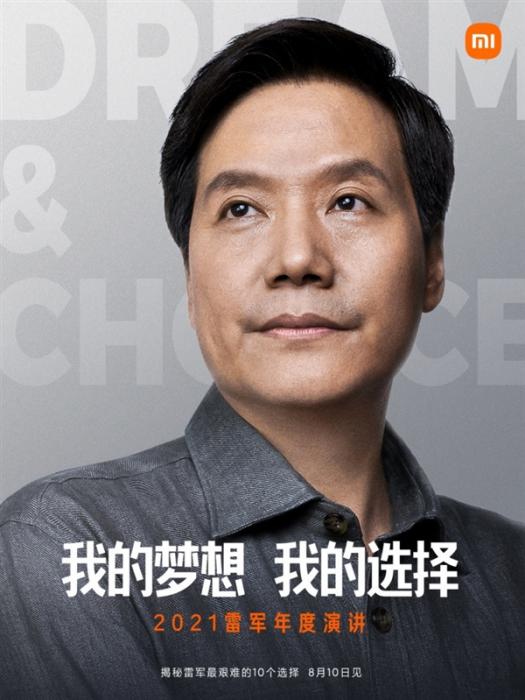 Xiaomi назвала дату анонса Xiaomi Mi Mix 4, Xiaomi Mi Pad 5 и других новинок – фото 1
