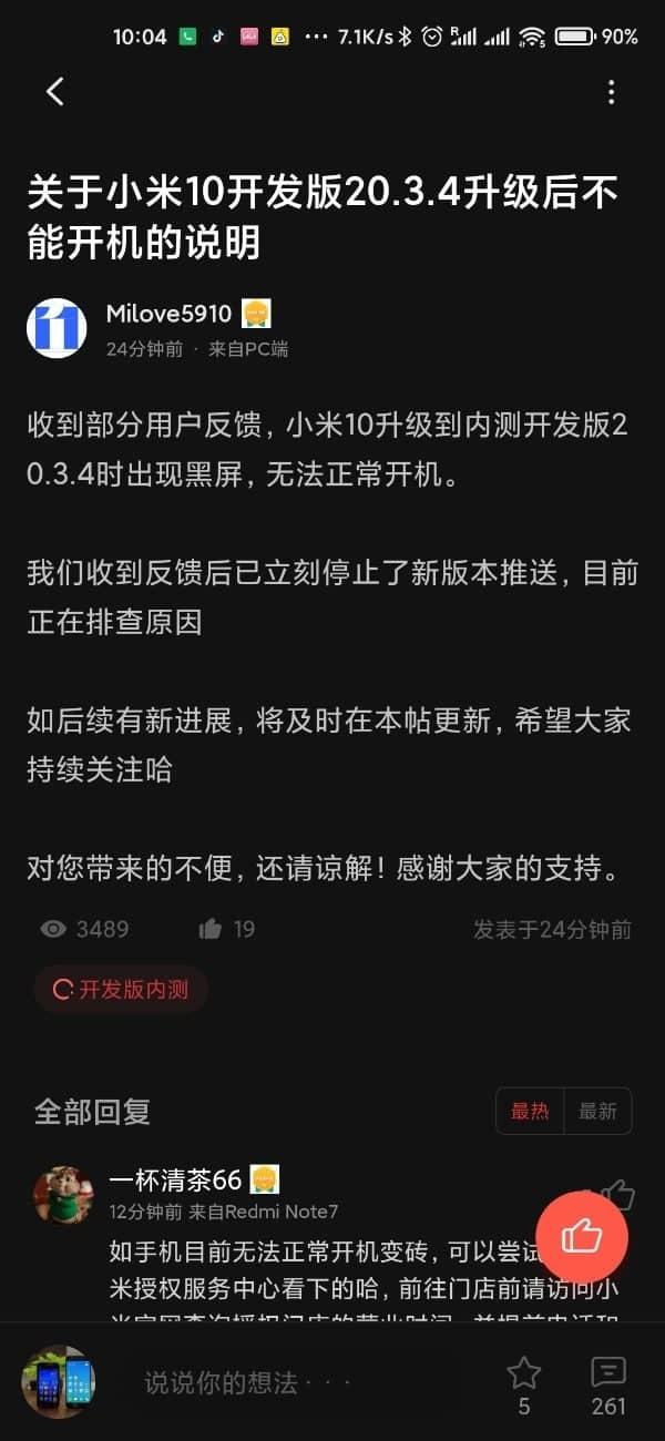 Xiaomi Mi 10 не загружается после установки последнего обновления – фото 2